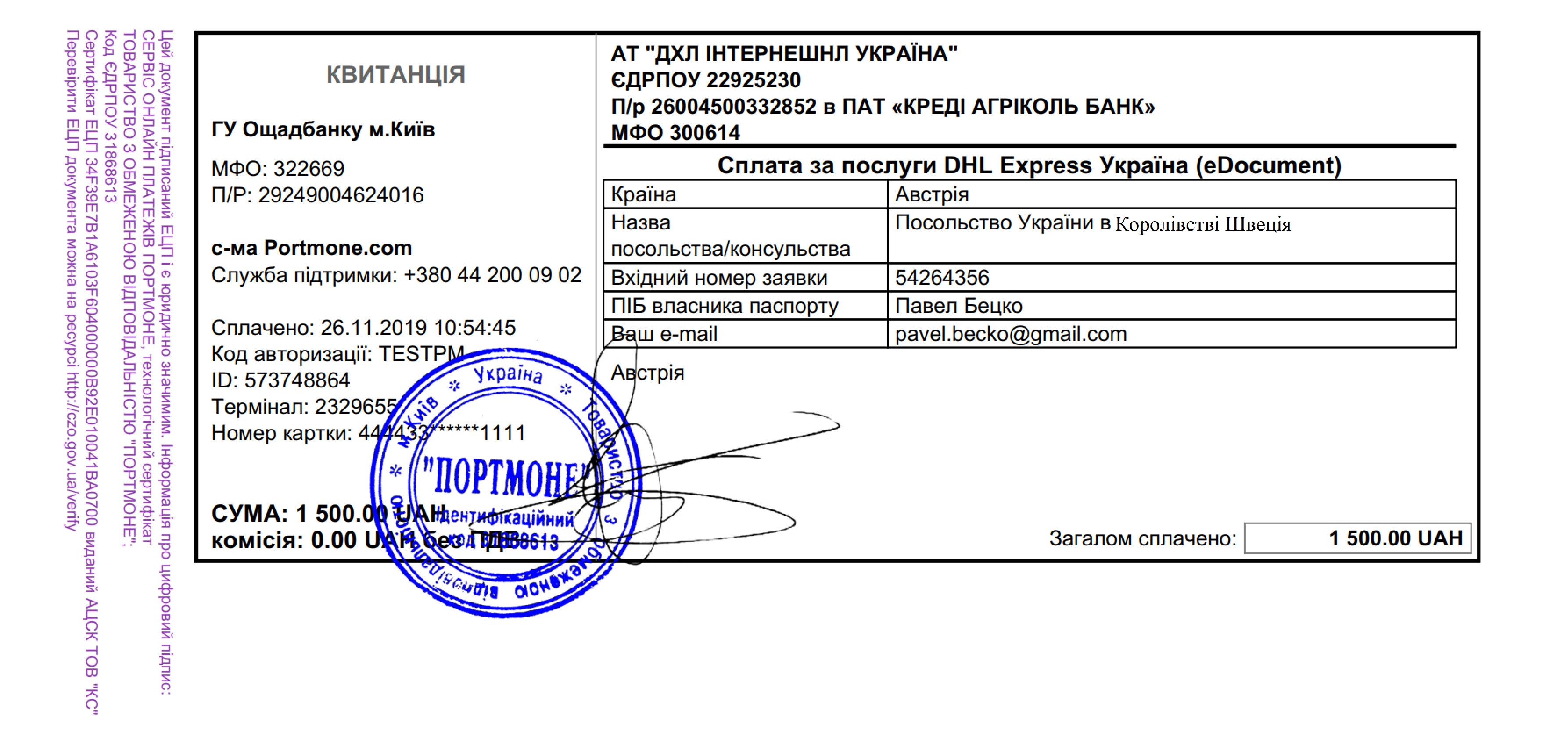 швеція - закордонний паспорт громадянина україни